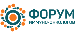 Регистрация | Форум по Иммуноонкологии